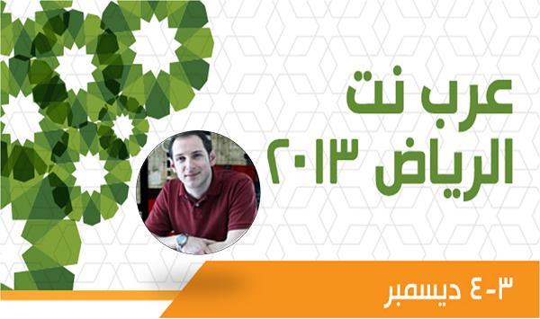 لقاء الجمعة : مع عمر كريستيدس المؤسس والمدير التنفيذي لعرب نت